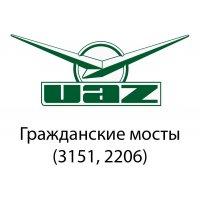 Блокировки для УАЗ (гражданские мосты)